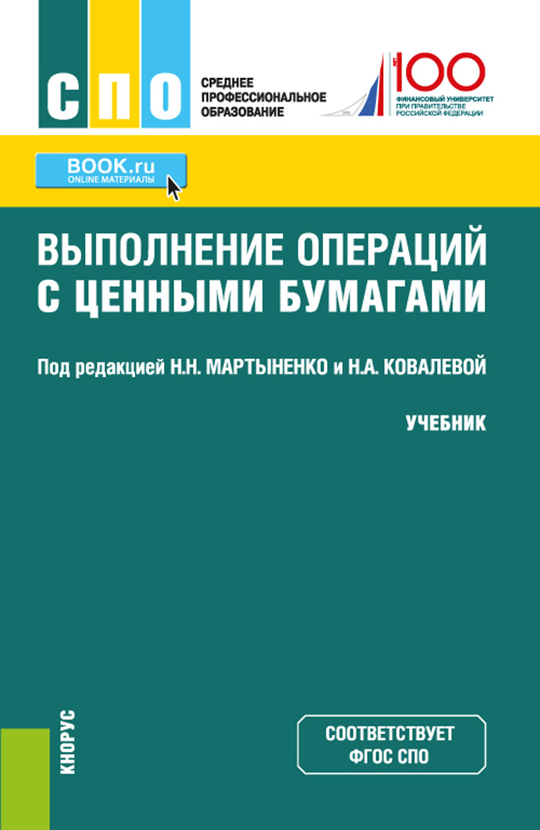 Выполнение операций с ценными бумагами. Учебник ISBN: 978-5-406-06694-2