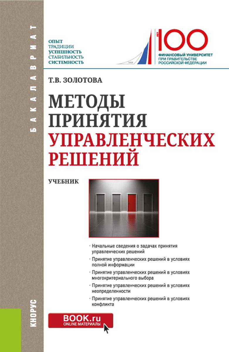 Т. В. Золотова Методы принятия управленческих решений. Учебник цены