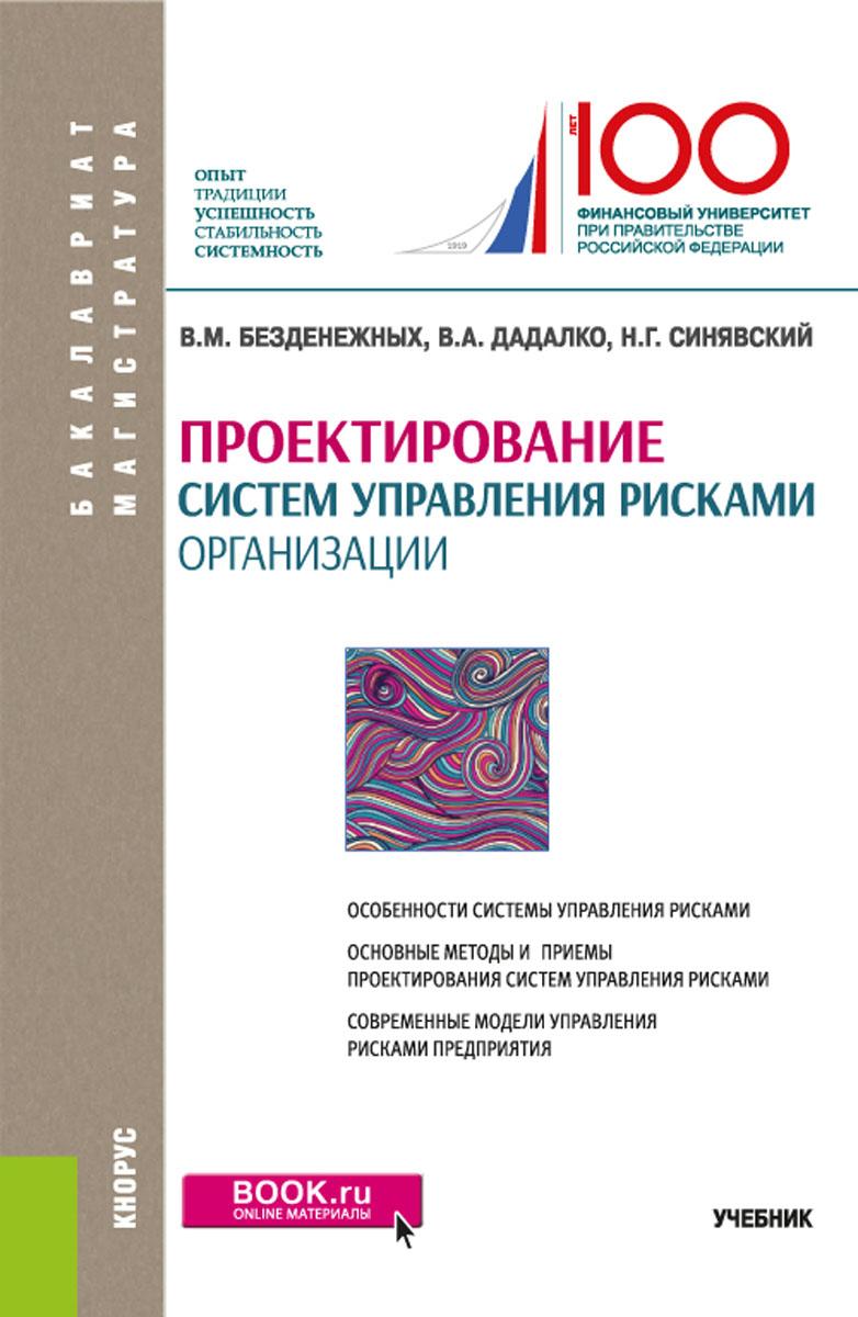 В. М. Безденежных, В. А. Дадалко, Н. Г. Синявский Проектирование систем управления рисками организации. Учебник