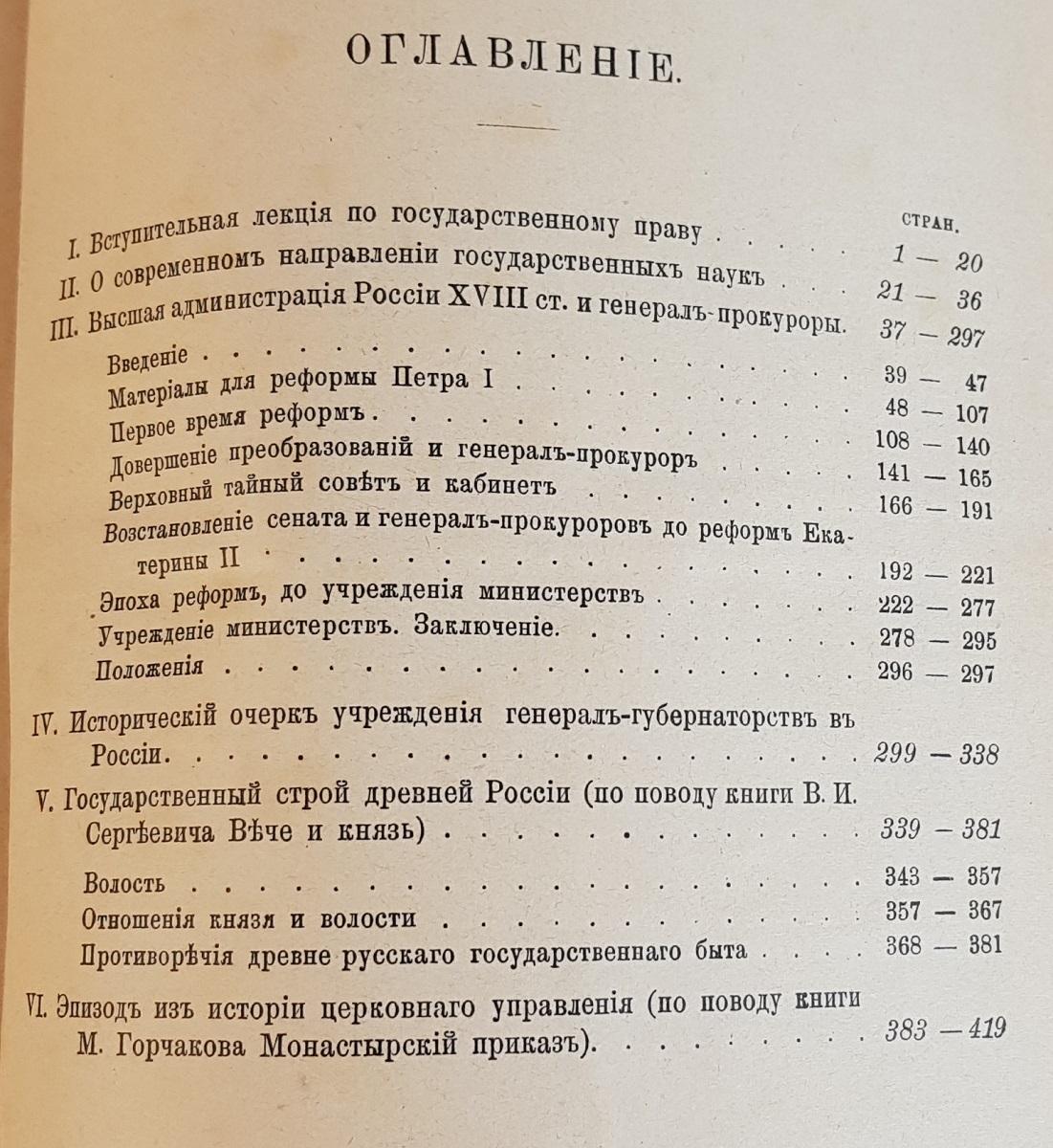 А.Д. Градовский. Собрание сочинений в 9 томах.
