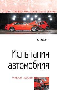 Набоких В. А. Испытания автомобиля
