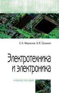 С. Н. Маркелов, Б. Я. Сазанов Электротехника и электроника. Учебное пособие