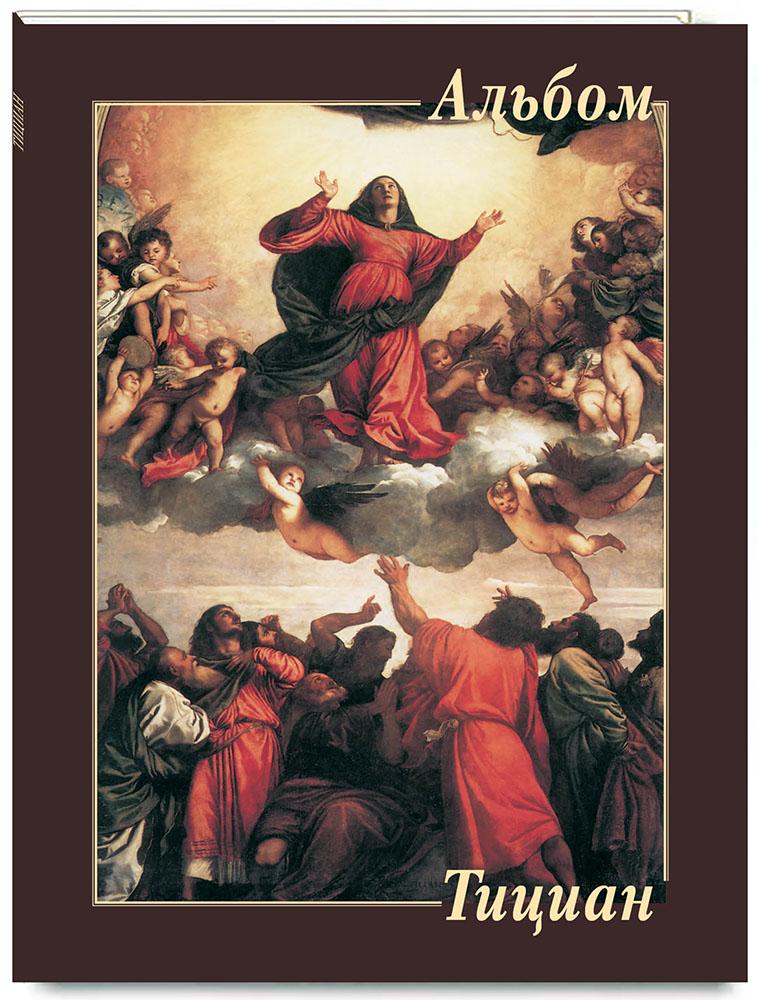 Тициан ISBN: 978-5-7793-5158-4