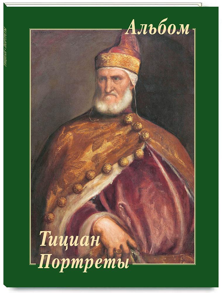 Тициан. Портреты ISBN: 978-5-7793-5159-1