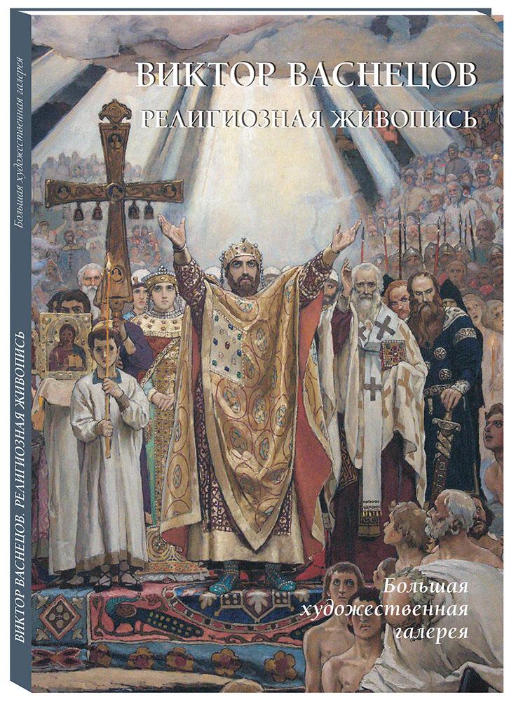 Виктор Васнецов. Религиозная живопись ISBN: 978-5-7793-5191-1