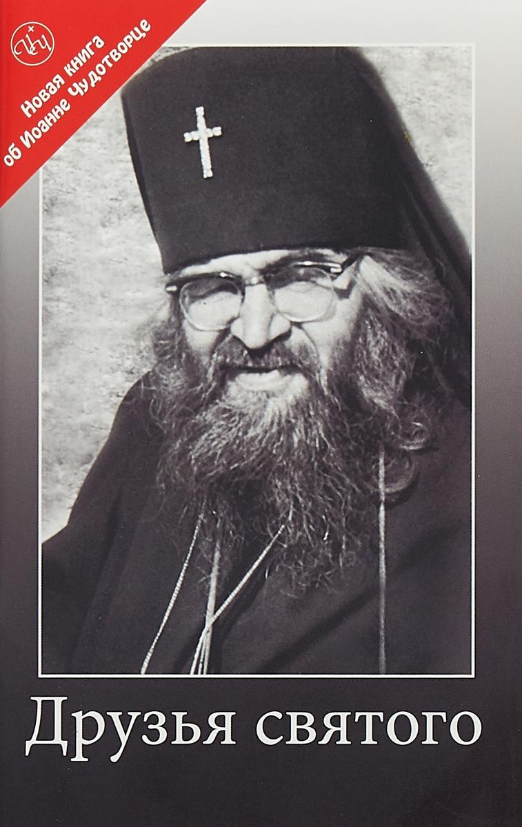 Друзья святого Иоанна Шанхайского и Сан-Францисского
