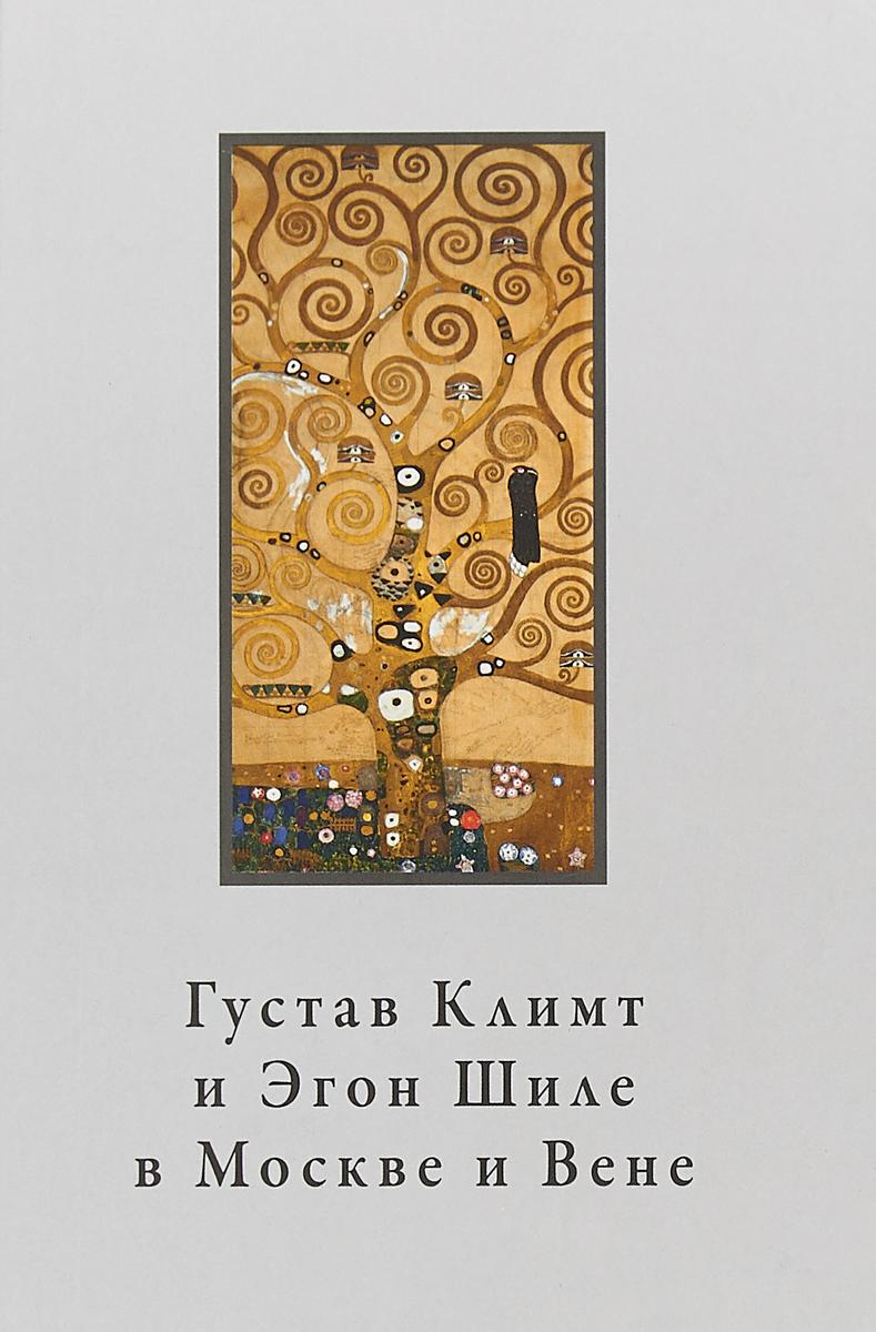 Густав Климт и Эгон Шиле в Москве и Вене ISBN: 978-5-91172-166-4