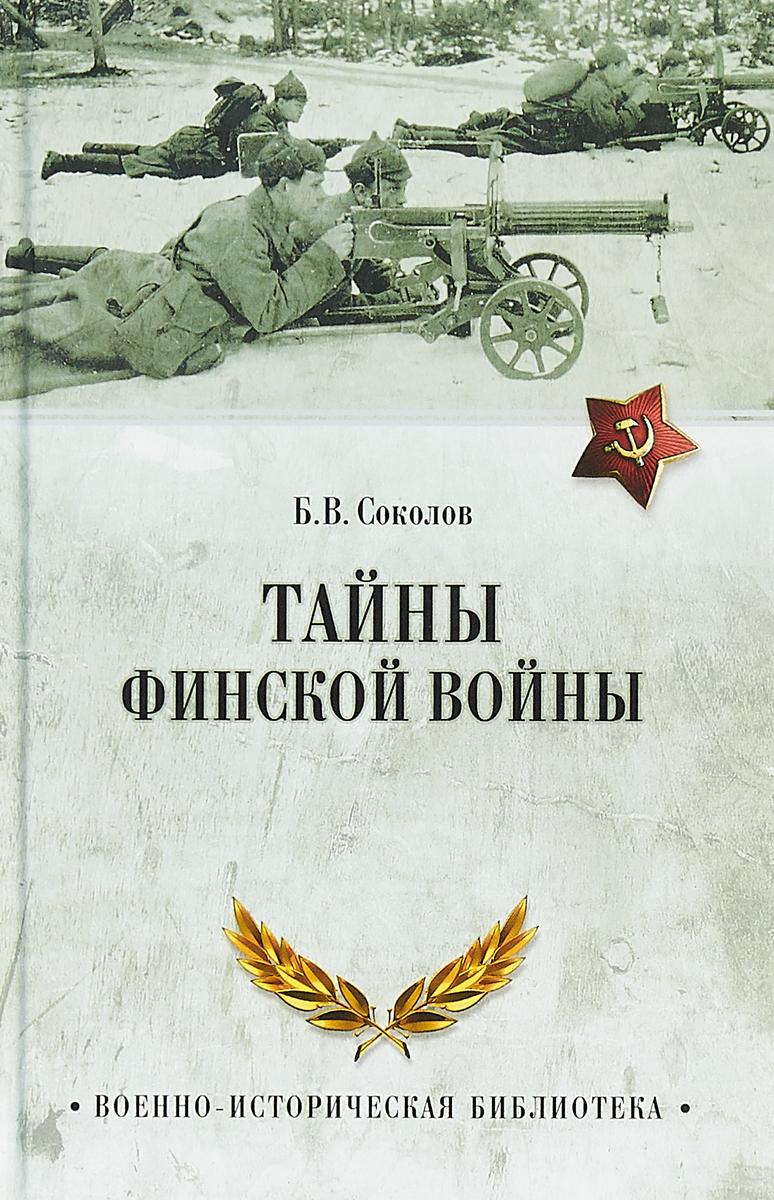 Б. В. Соколов Тайны финской войны пронько в война окончилась война продолжается…