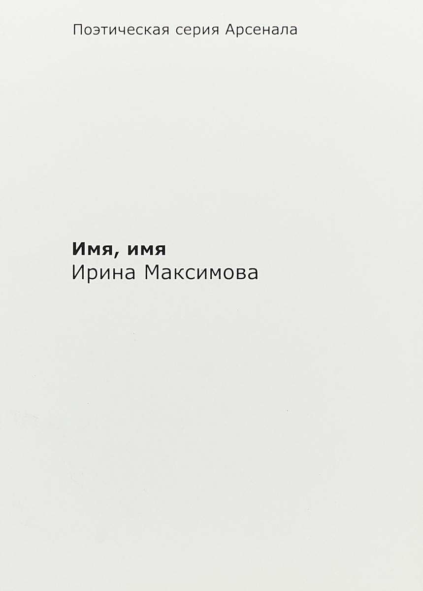 Zakazat.ru: Имя, имя. Ирина Максимова