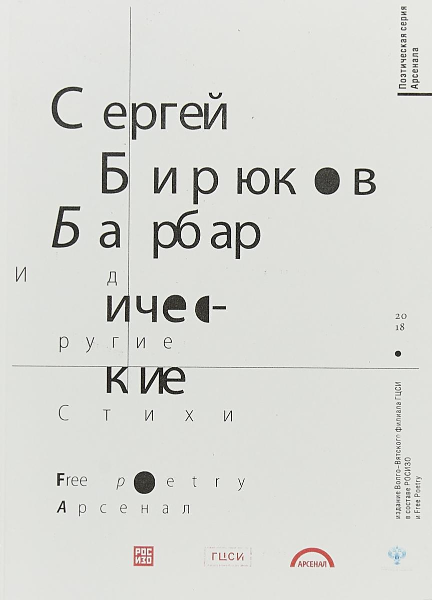 С. Бирюков Барбарические и другие стихи