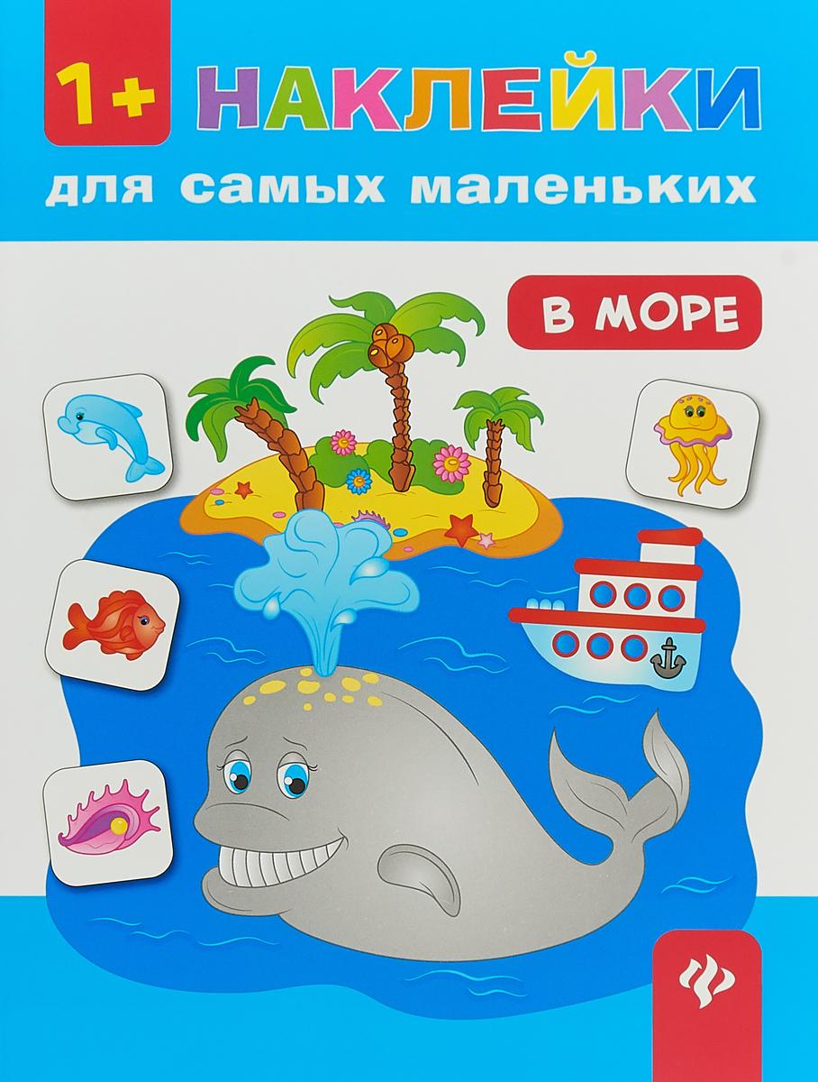 Е. В. Смирнова В море ISBN: 978-5-222-30964-3