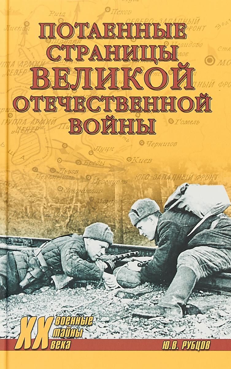 все цены на Ю. В. Рубцов Потаённые страницы Великой Отечественной войны онлайн