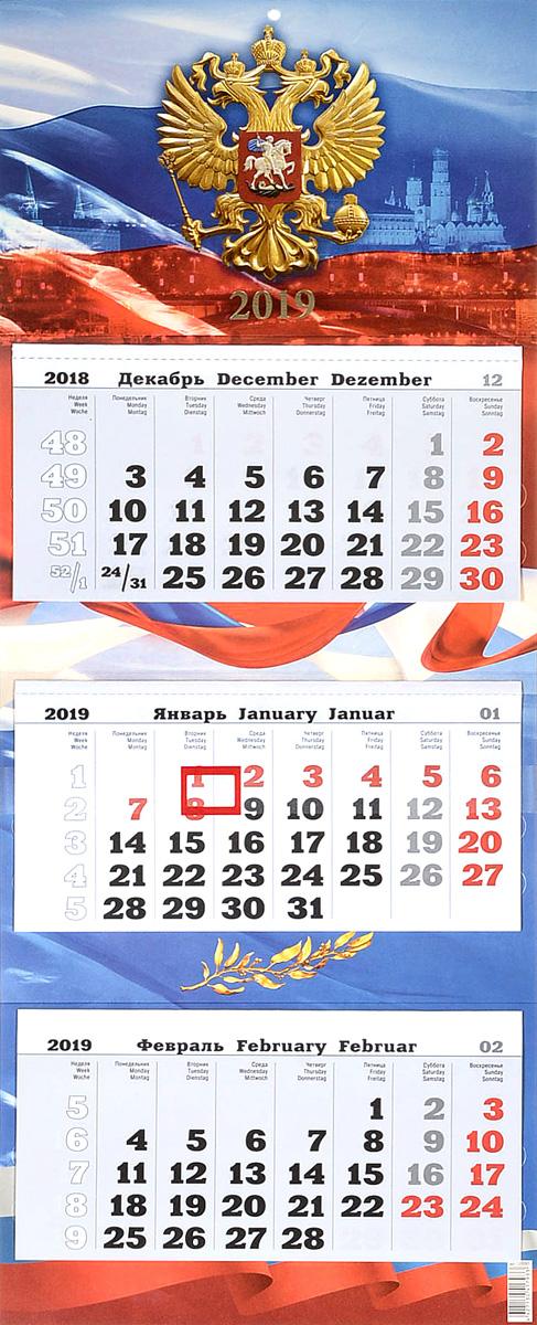 Государственная символика. Календарь 2019 государственная символика календарь 2019