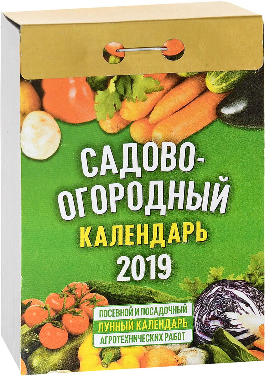 Календарь отрывной. Садово-огородный 2019 цены онлайн