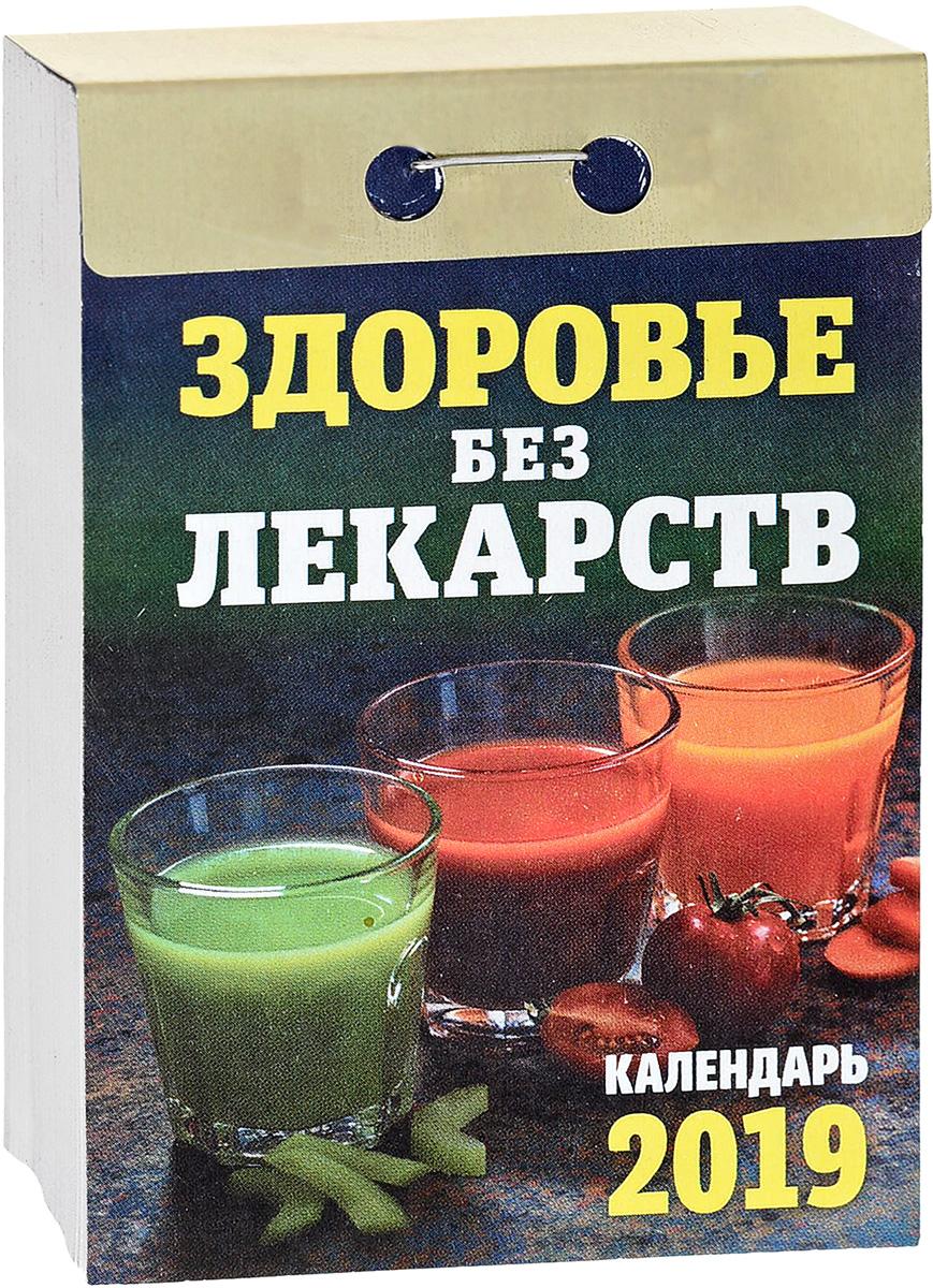 Календарь отрывной. Здоровье без лекарств 2019 ISBN: 978-5-7668-0806-0