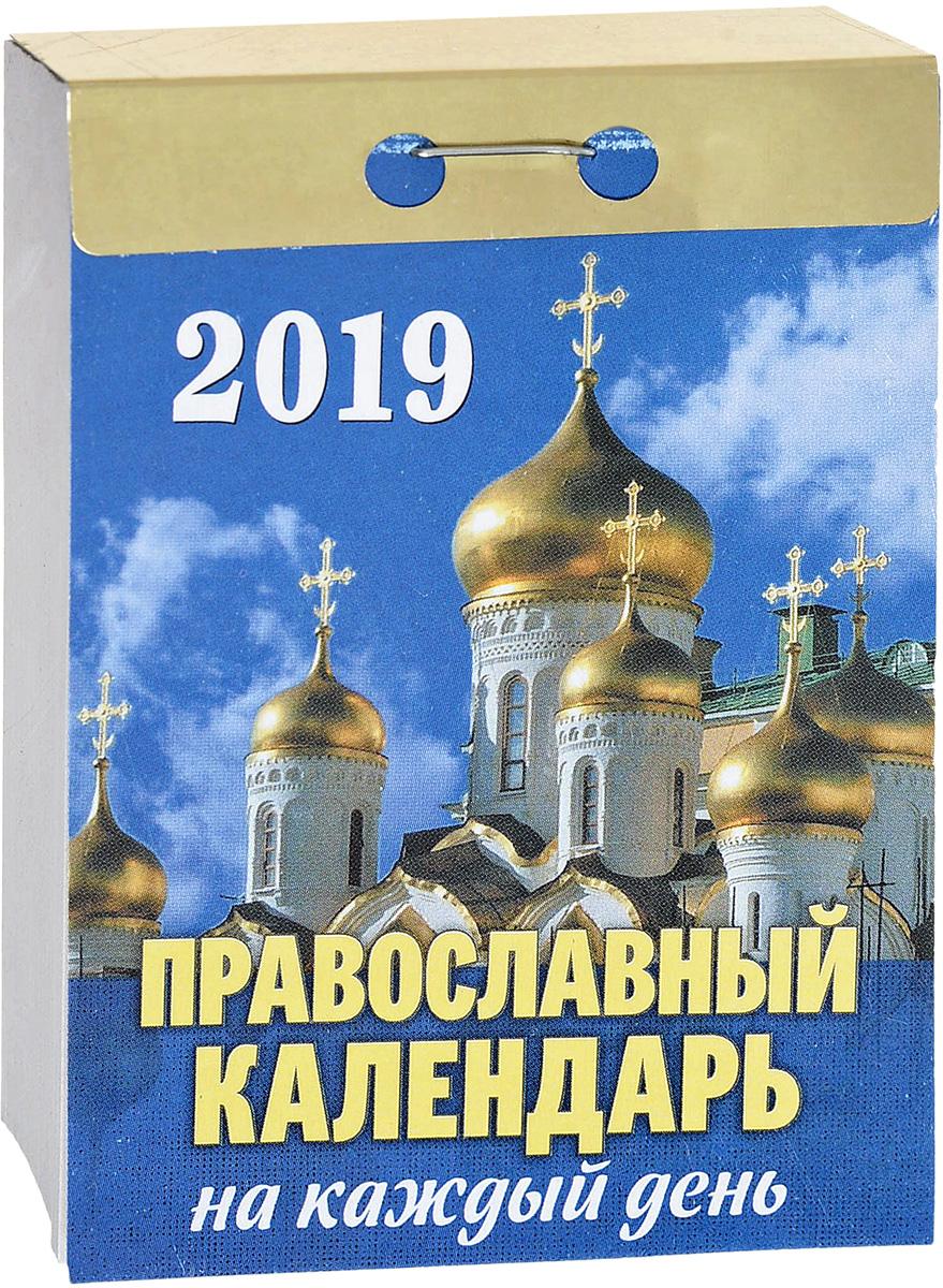 Календарь отрывной. Православный календарь на каждый день 2019.
