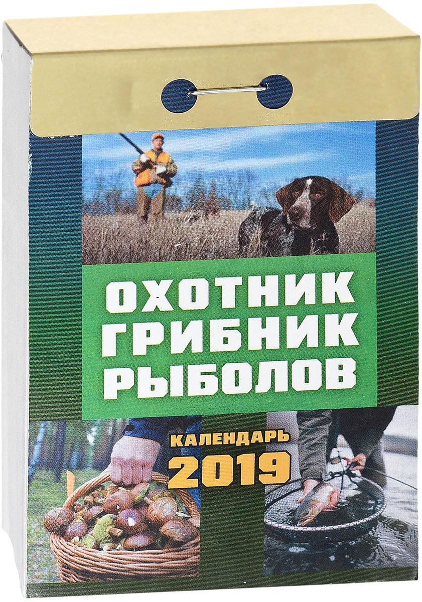 Календарь рыболова и охотника