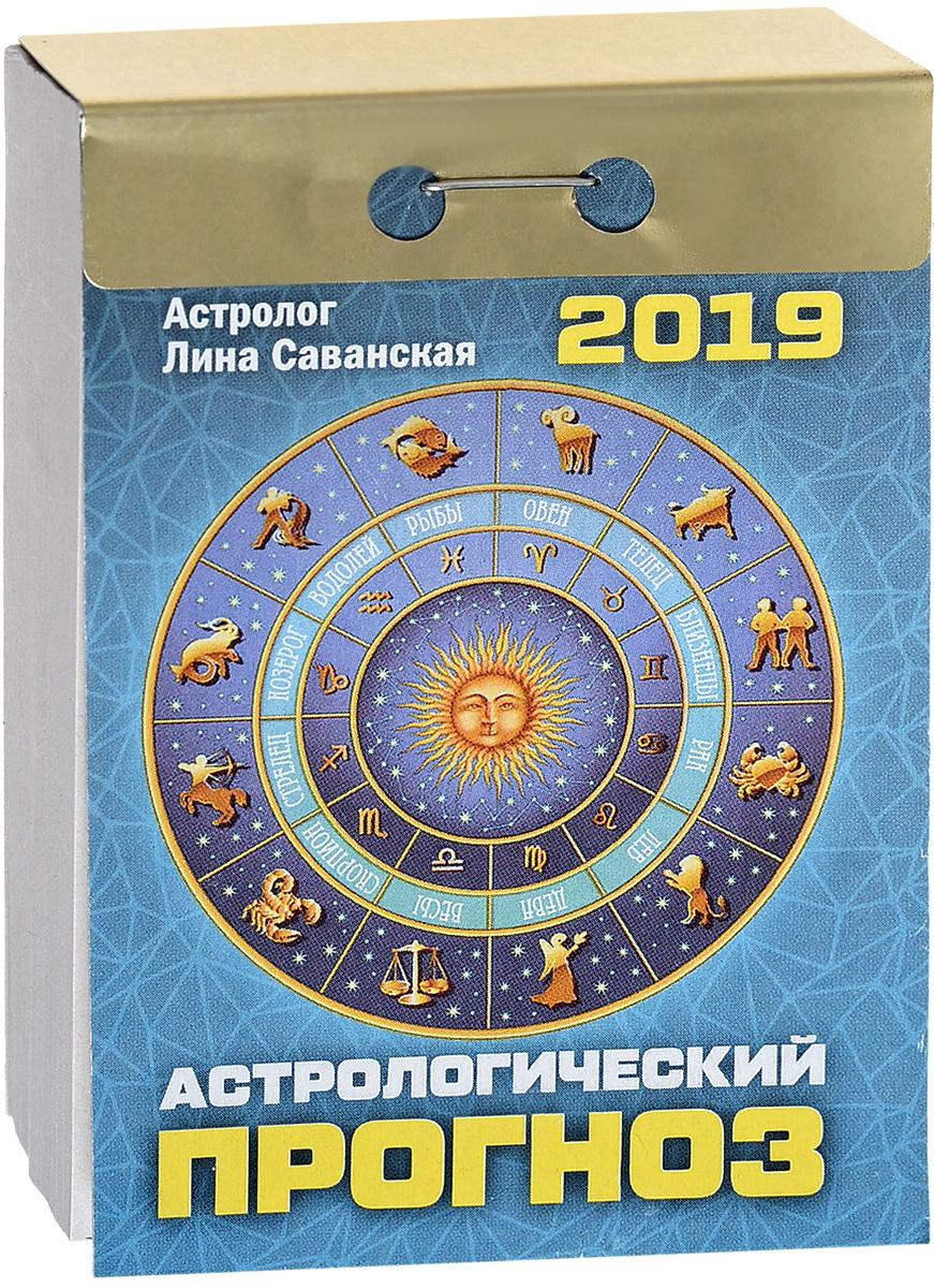 Календарь отрывной. Практические советы для всех (Астрологический прогноз) 2019