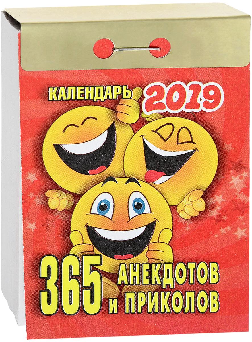 Календарь отрывной. 365 анекдотов и приколов 2019
