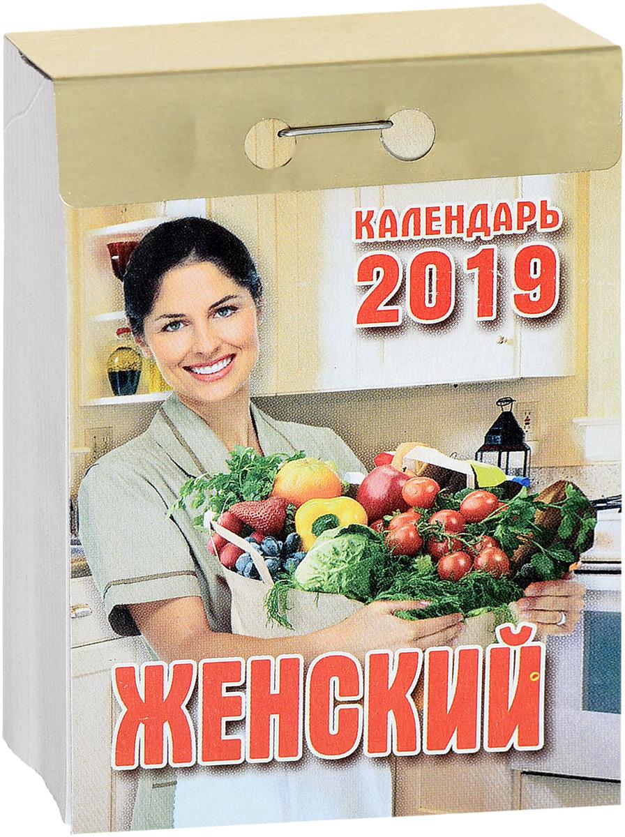 Календарь отрывной. Женский 2019.