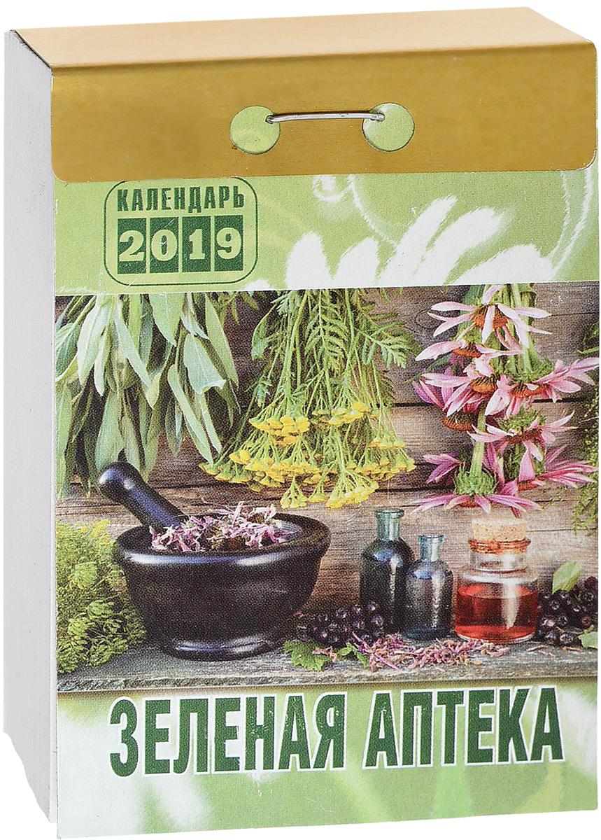 Календарь отрывной. Зеленая аптека 2019