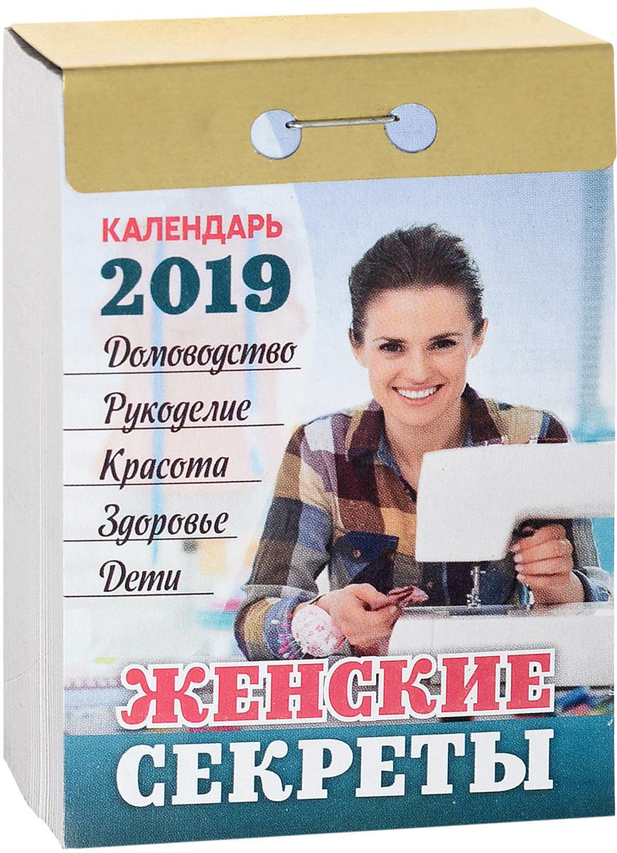 Календарь отрывной. Женские секреты 2019.