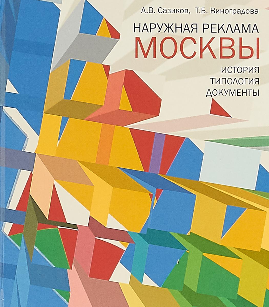 Наружная реклама Москвы. История. Типология. Документы