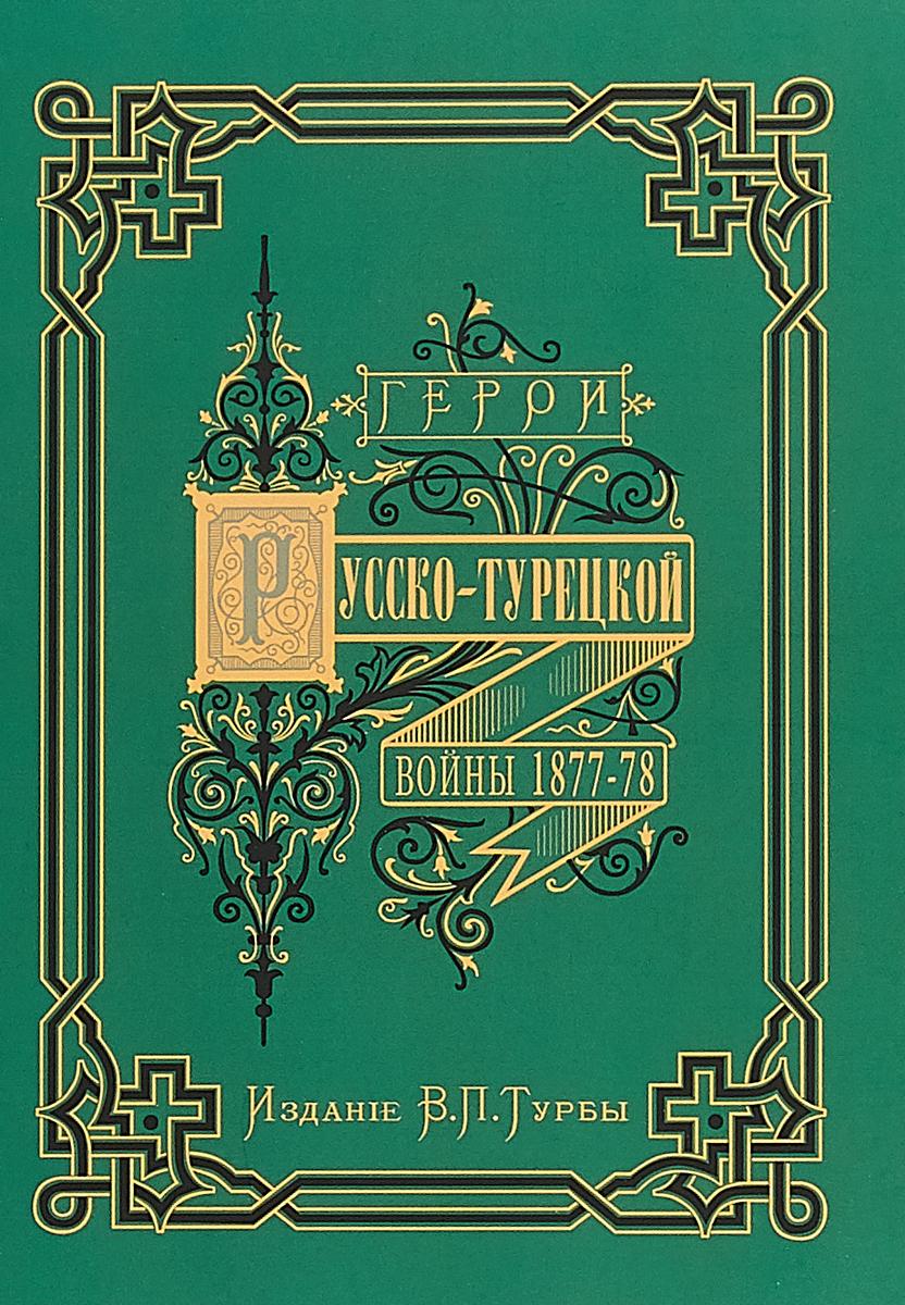Герои Русско-турецкой войны 1877-78