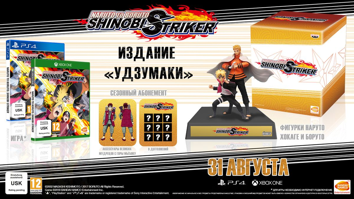 Naruto to Boruto: Shinobi Striker. Сollector's Edition (Xbox One) xbox