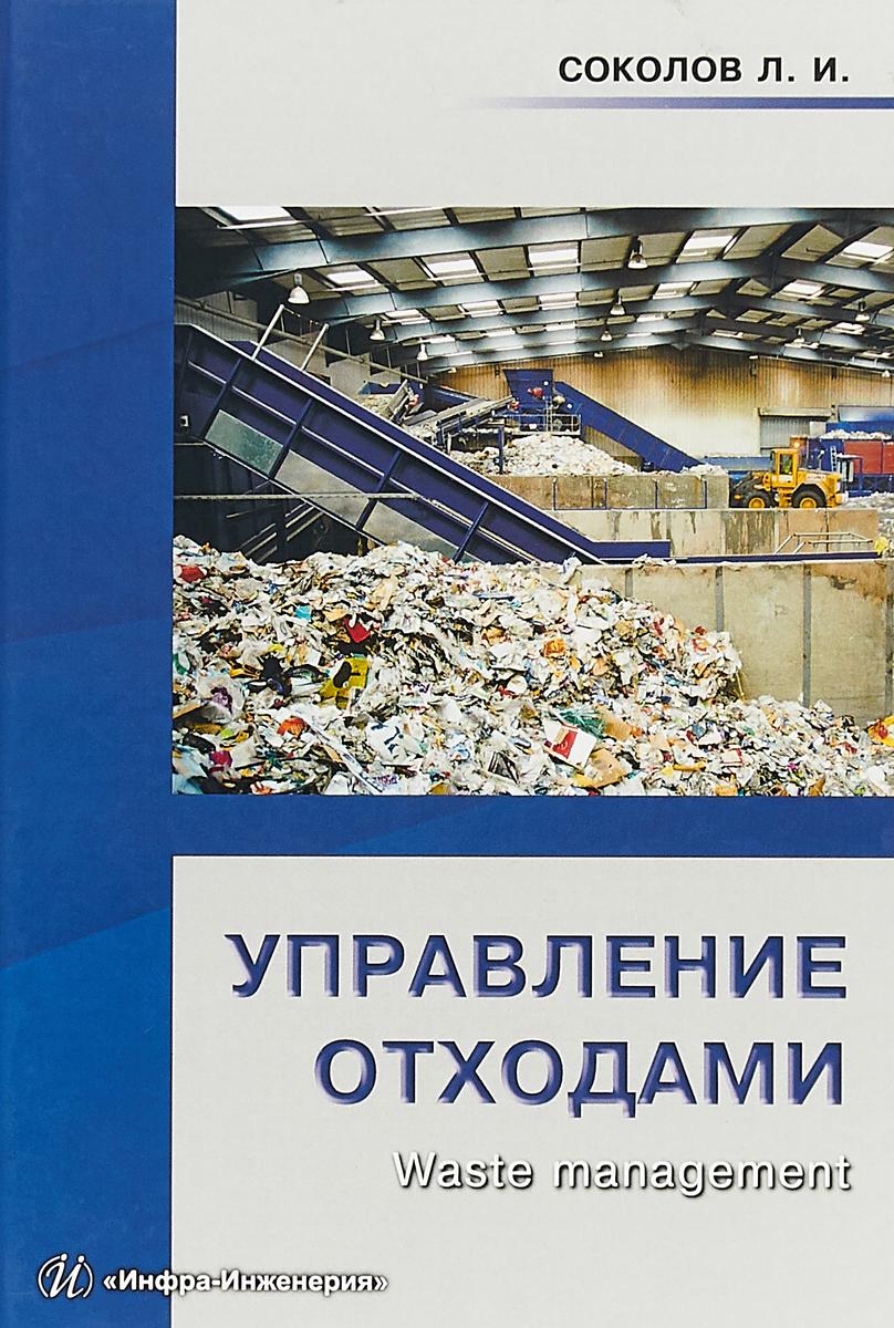 Л. И. Соколов Управление отходами (Waste management)