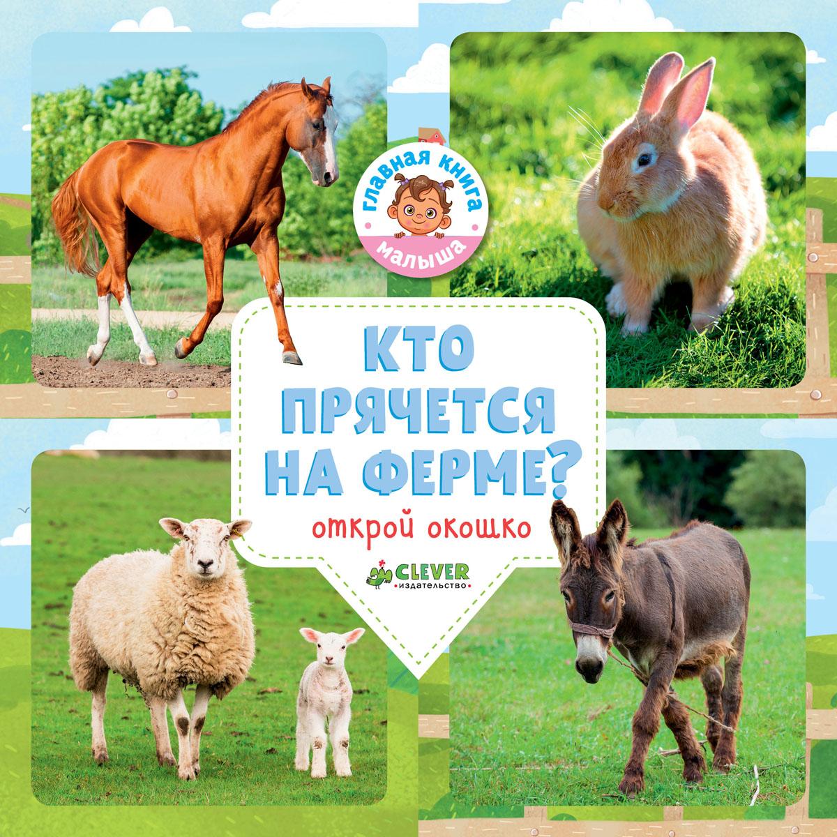 Ольга Уткина Кто прячется на ферме? ISBN: 978-5-00115-333-7