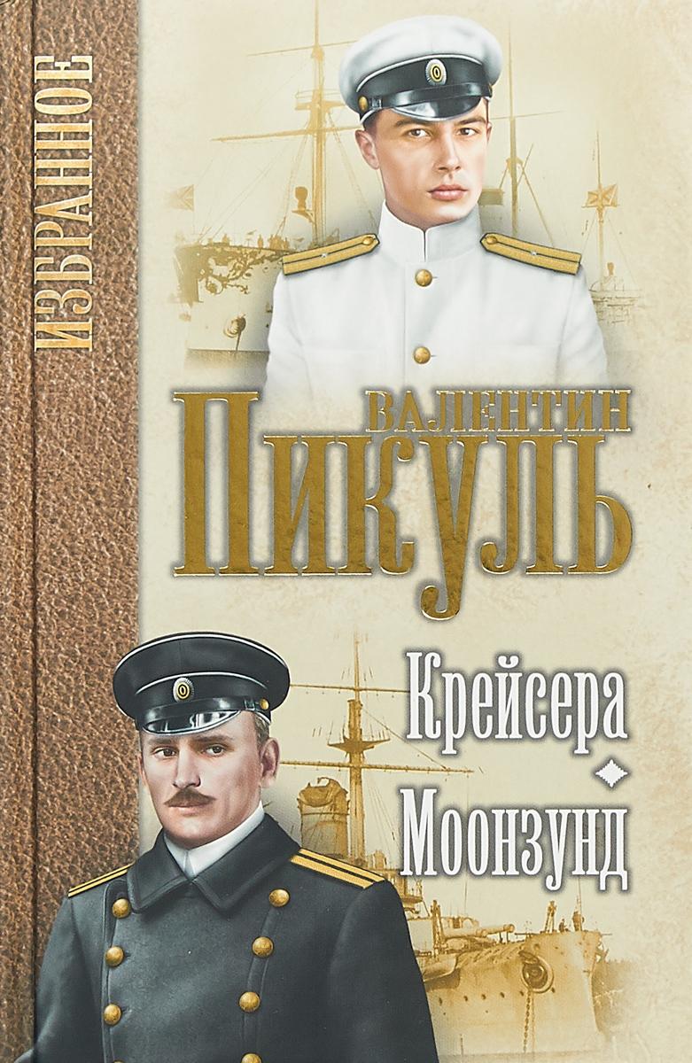 Валентин Пикуль Крейсера. Моонзунд моонзунд миниатюры