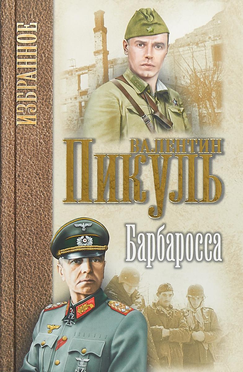 Валентин Пикуль Барбаросса валентин рунов все укрепрайоны и оборонительные линии второй мировой