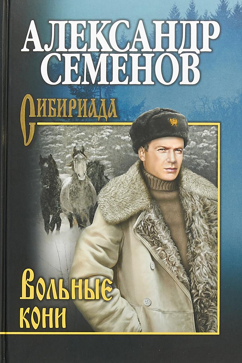 Александр Семенов Вольные кони семенов а вольные кони