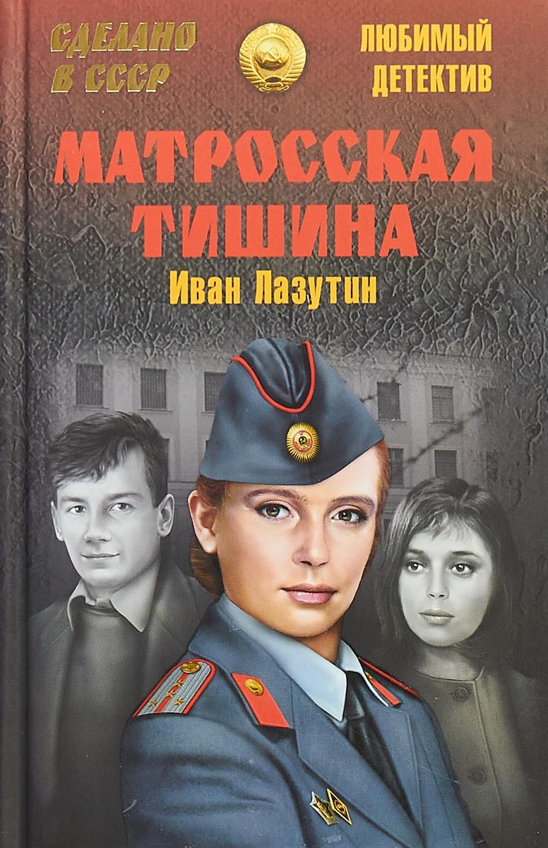 Матросская Тишина. Иван Лазутин