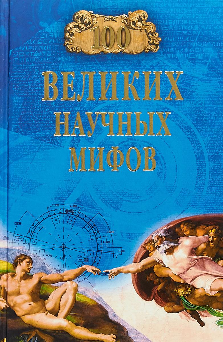 Александр Викторович Волков 100 великих научных мифов ISBN: 978-5-4444-6568-4