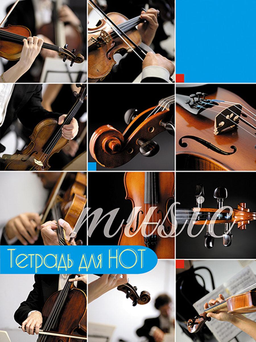 Апплика Тетрадь нотная Скрипки коллаж 16 листов формат А4 апплика общая тетрадь а4 96 листов клетка обложка коллаж