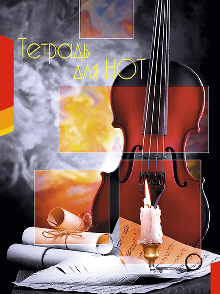 Апплика Тетрадь нотная Скрипка моно 16 листов формат А4 апплика общая тетрадь а4 96 листов клетка обложка коллаж