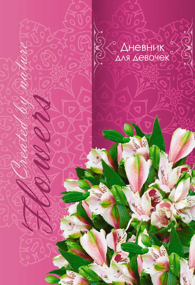 Апплика Дневник личный Цветы 80 листов ежедневник 80 листов а5 папирус 18217