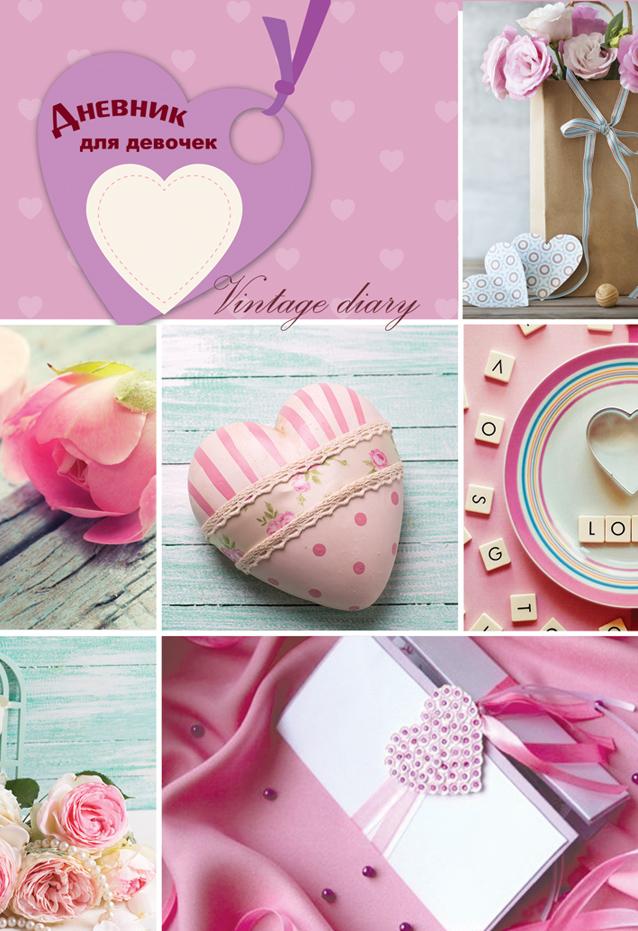 Апплика Дневник личный Коллаж сердечки 80 листов Апплика