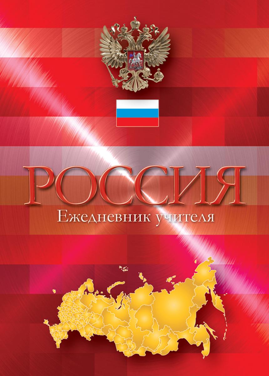 Апплика Ежедневник недатированный Российская символика 144 листов ежедневник 80 листов а5 папирус 18217