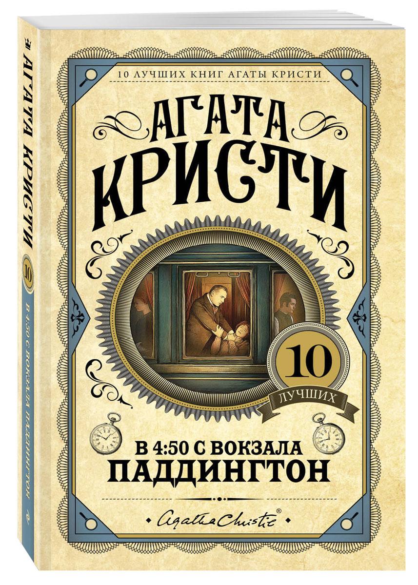 Агата Кристи В 4:50 с вокзала Паддингтон ISBN: 978-5-04-092159-1