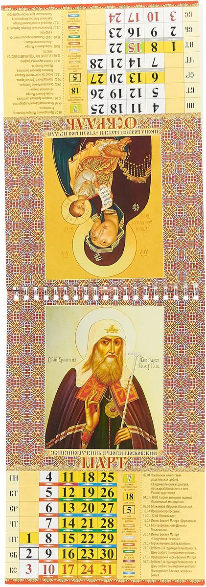 Календарь 2019 (на спирали). Что вкушать в праздничные и постные дни. Православный календарь.