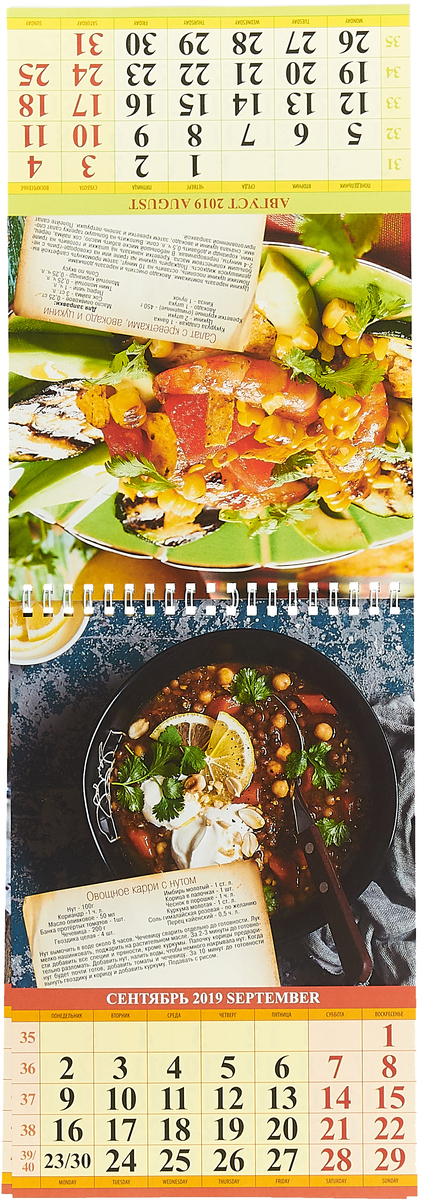 Календарь для кухни. С рецептами (170*250). Календарь 2019.
