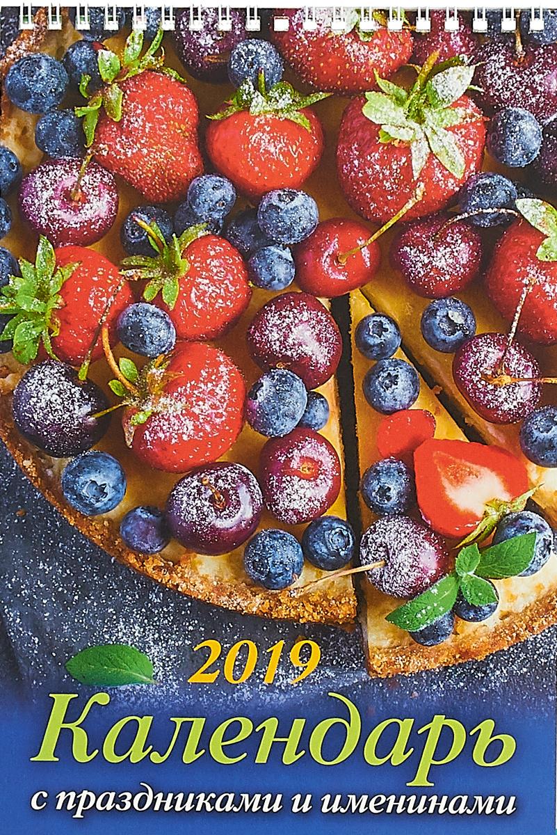 Календарь 2019 (на спирали). Календарь с праздниками и именинами календарь с астропрогнозом 100 140 календарь 2019