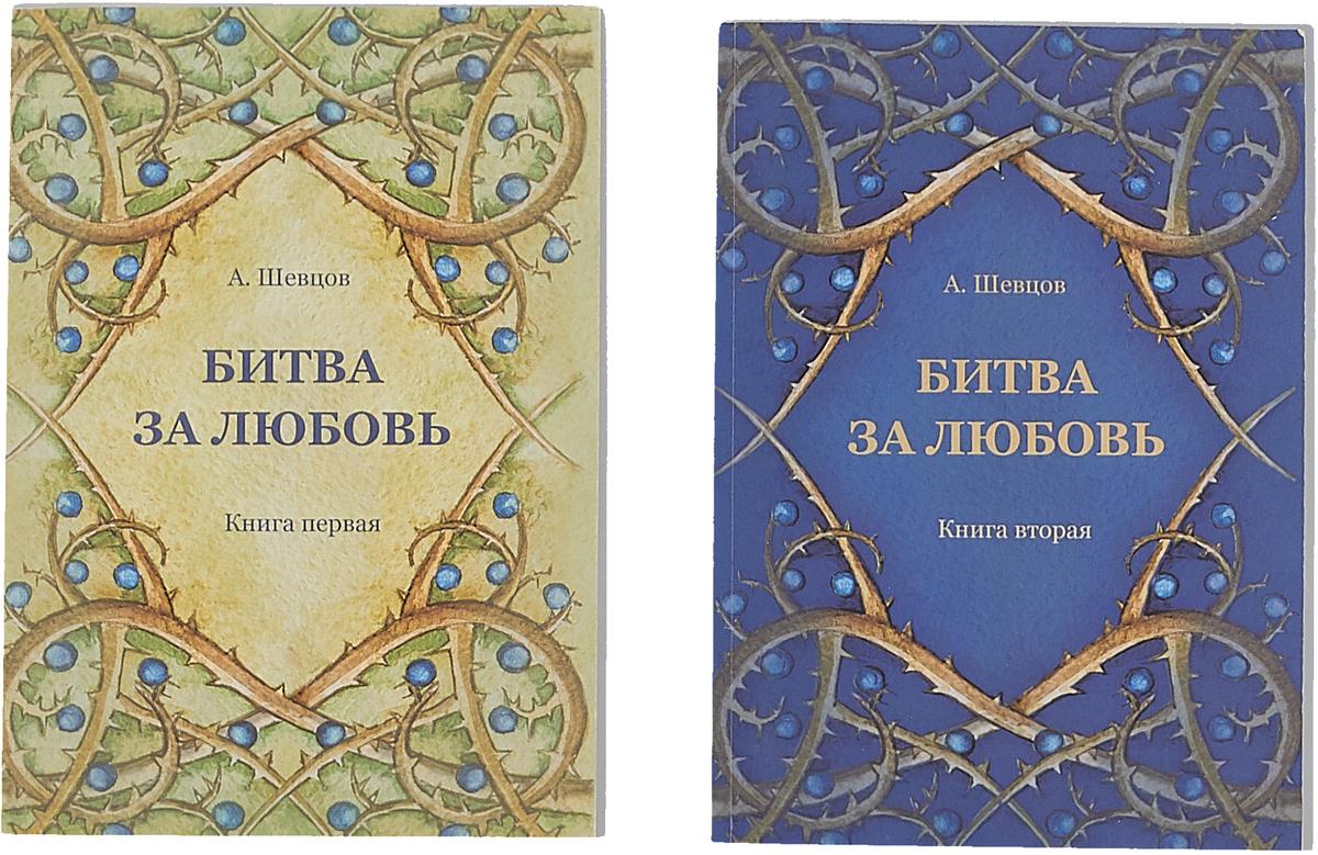 Битва за любовь (комплект из 2 книг) эксмо чужестранка книга 2 битва за любовь