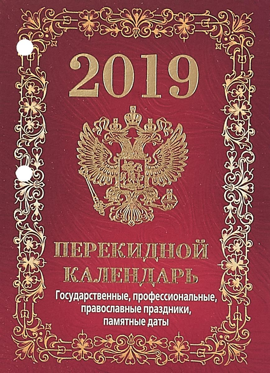 Государственная символика. Вид 2. НПК-1-2. Календарь 2019 государственная символика календарь 2019