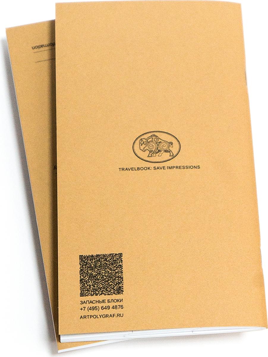 Артполиграф Блок для дневника Скетчбук цвет белый