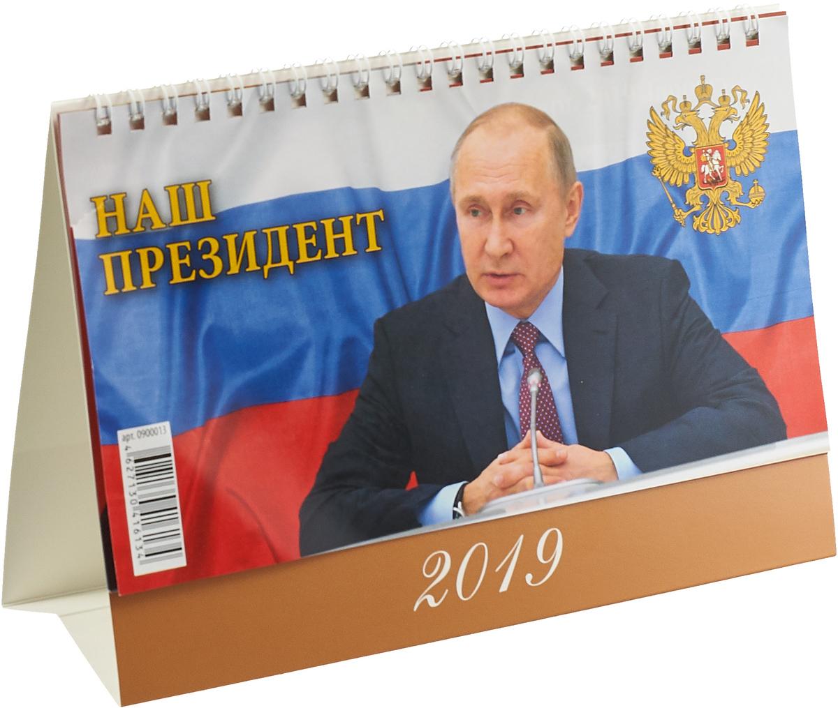 Календарь 2019 (на спирали). Наш президент цены онлайн