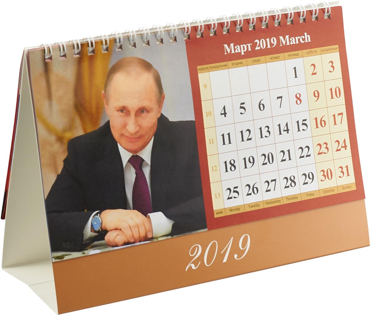Календарь 2019 (на спирали). Наш президент.